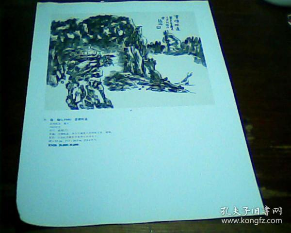 杂志美术画页 正面  龙瑞  澄怀味道   齐白石  缑鸡图 背面  丝瓜图