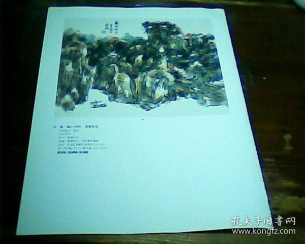 杂志美术画页 正面  龙瑞  嘉陵秋色   背面  幽居图