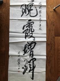 杨茂之(毛岸英妻子刘思齐的丈夫)书法作品一张