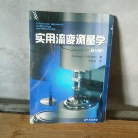 实用流变测量学(修订版)