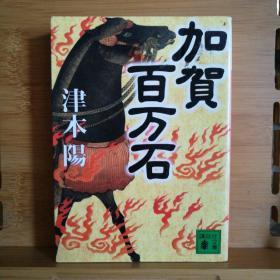 日文原版  加贺百万石(店内千余种低价日文原版书)