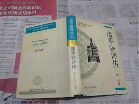 中国思想家评传丛书:潘季驯评传