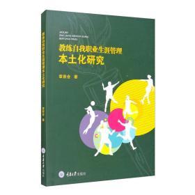 教练自我职业生涯管理本土化研究9787568918688重庆大学章崇会
