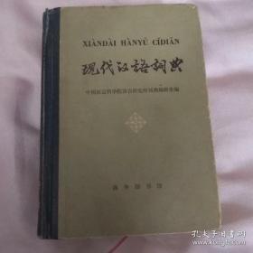 现代汉语词典1978年第一版