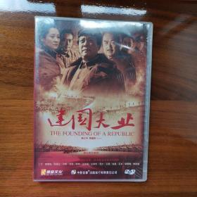 建国大业  未拆封  DVD 盒装     光盘
