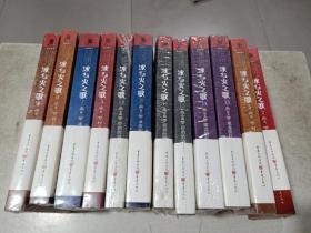 冰与火之歌(1-15)全15册  缺/1、8 、13  册