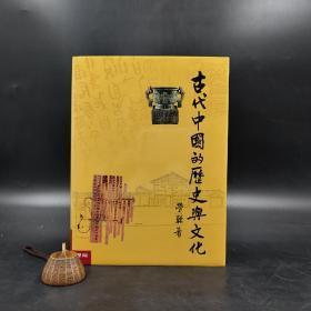 台湾联经版  限量编号·毛边本《古代中国的历史与文化》(精装)