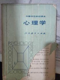 《中等师范学校课本 心理学》