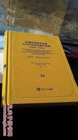 海关总署档案馆藏未刊中国旧海关出版物(1860-1949)【10】