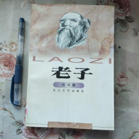 老子(中国历史名人)