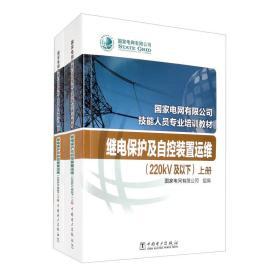 继电保护及自控装置运维(220kV及以下)(全2册)