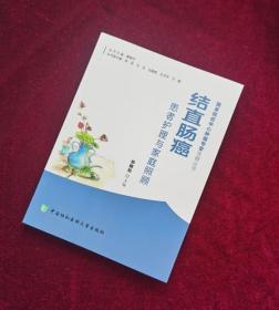 【正版图书现货】结直肠癌患者护理与家庭照顾
