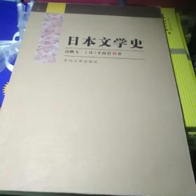 日本文学史:日文