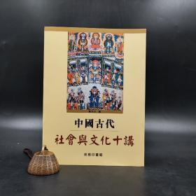 香港商务版  葛兆光《中国古代社会与文化十讲》(锁线胶订)