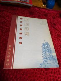 中国郑州 邮资信封推荐书
