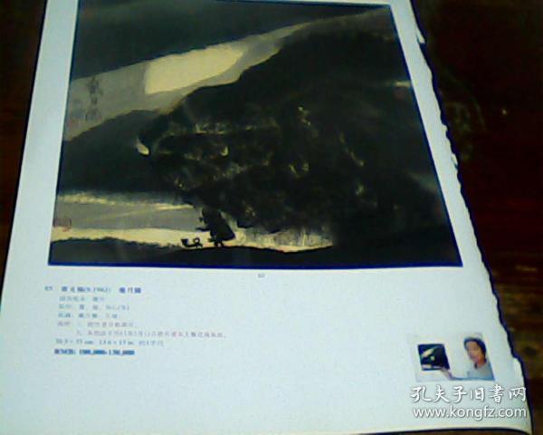 杂志美术画页  正面 贾又福  戴月圆 背面 贾又福  太行归牧