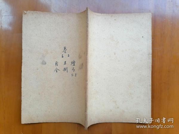 《  礼记节本 》民国石印本 ( 檀弓上下  王制 月令 )存卷二、卷三  天头眉批  完整