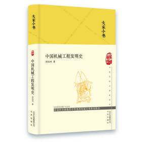大家小书:中国机械工程发明史(精装)