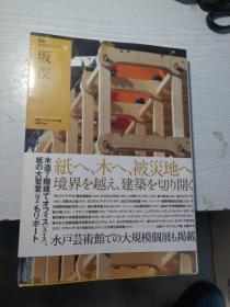 NA 建筑家 07 坂茂 日文原版建筑画册