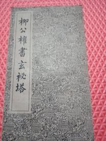 上海古籍书店印行美品《柳公权书玄秘塔,