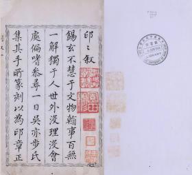 明万历四十六年刊本:晓采居印印,四卷,吴迥篆,本店此处销售的为该版本的仿古道林纸、彩色高清原大复制、无线胶装本。
