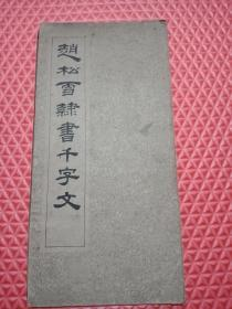 品好63年上海古籍书店印《赵松雪隶书千字文》