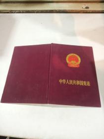 《中华人民共和国宪法》1975