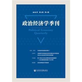 政治经济学季刊 2019年第2卷第4期