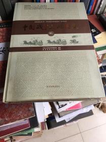 中国战争史地图集 (大8开精装 )