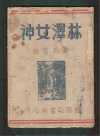 新文学 民国34年初版  鲍相雯著《林泽女神》稀缺本