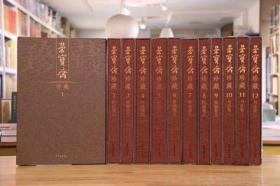 荣宝斋珍藏历代绘画书法集(8开精装 全十二册 原箱装)