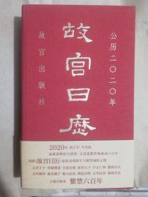 故宫日历(2020年)