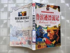 鲁滨逊漂流记--外国文学精华第三