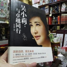 名嘴吴小莉 - 与卓越同行(名嘴吴小莉签名册及海报一张)