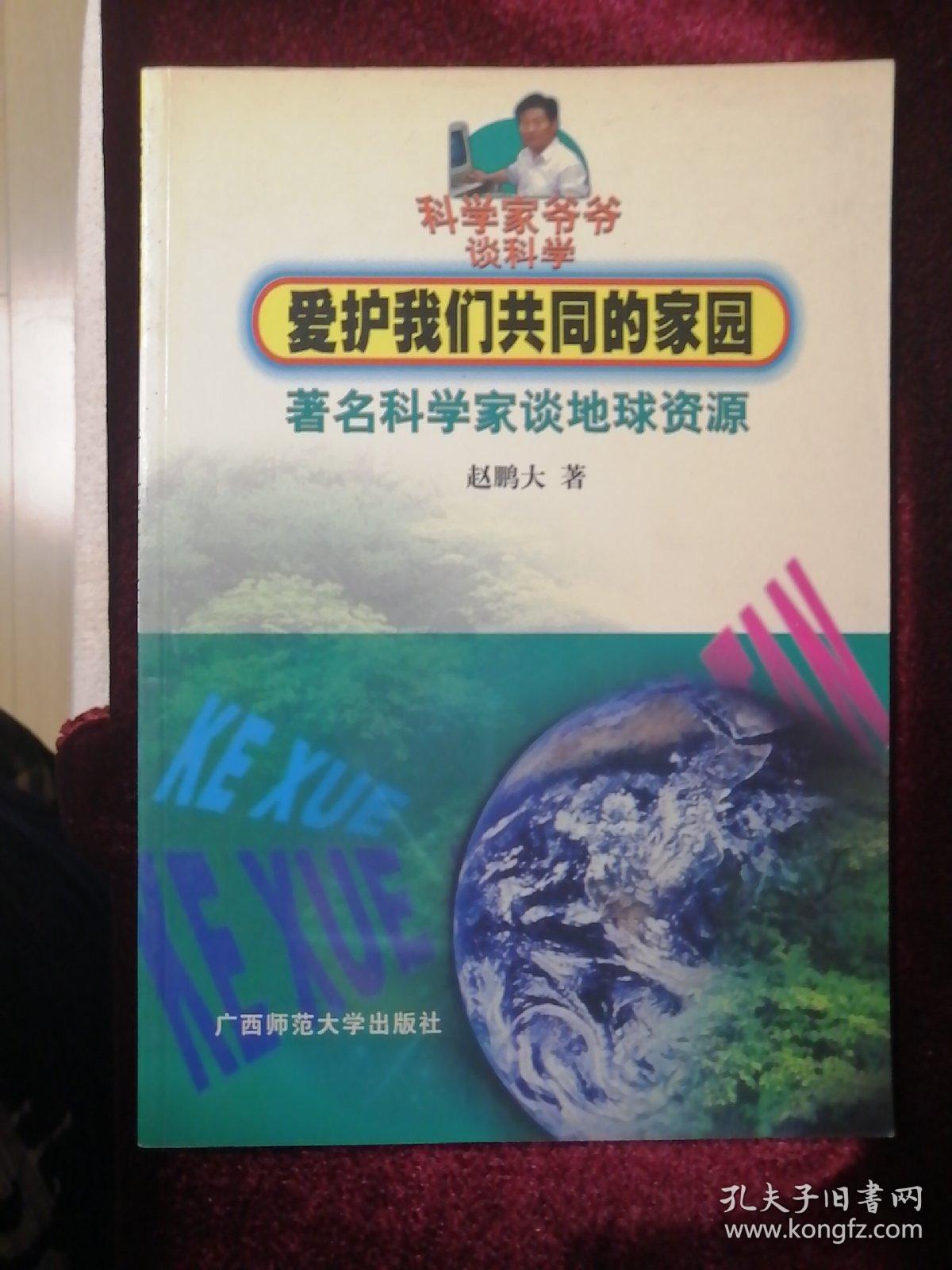爱护我们共同的家园:著名科学家谈地球资源