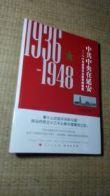 中共中央在延安:一个马克思主义政党的崛起(1936-1948)