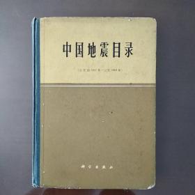 1983年一版一印《中国地震目录》(公元前1831年-公元1969年)精装本!!!