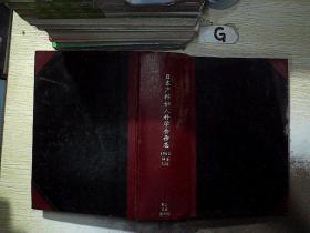 (日文)日本产科妇人科学会杂志1982 7-12第34卷