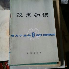 语文小丛书  汉字知识   郭锡良    北京   1981年一版一印67000册