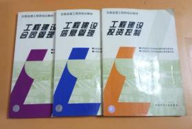 全国监理工程师培训教材:工程建设合同管理/信息管理/投资控制(3本合售)