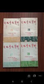 文物参考资料1952年1-4期全年合售(注52年就出四期)