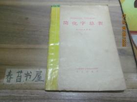 简化字总表【1986年新版】