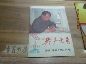 共产党员【1984年第1,2,,3,4,5,6期   河北】