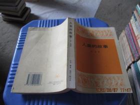 人类的故事 房龙 三联  正版现货   50-4号柜