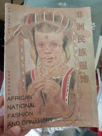 非洲民族服饰