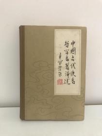 中国古代佚名哲学名著评述(第一卷)