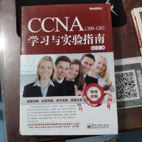 CCNA(200-120)学习与实验指南(缺少光盘)