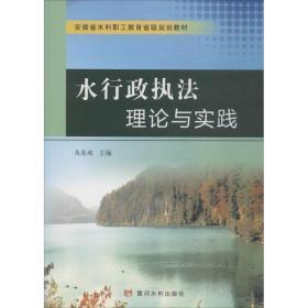 水行政执法理论与实践/安徽省水利职工教育省级规划教材
