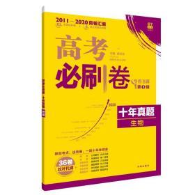 2021版 高考必刷卷 十年真题 生物(版) 高中高考辅导 杨文彬