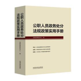 公职人员政务处分法规政策实用手册